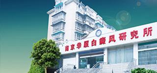 南京华夏白癜风诊疗中心医院简介