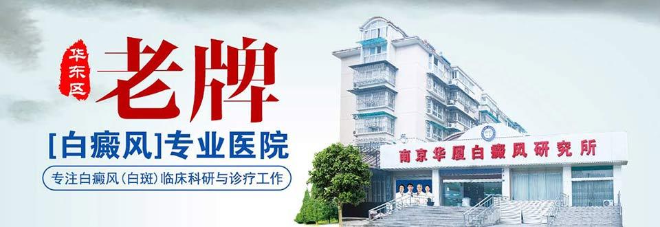 南京华夏白癜风诊疗中心在线咨询