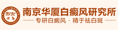 南京华夏白癜风诊疗中心